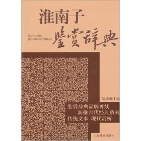 淮南子鉴赏辞典