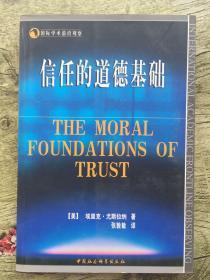 国际学术前沿观察:信任的道德基础