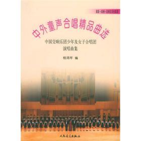 中外童声合唱精品曲选:中国交响乐团少年及女子合唱团演唱曲集(美国美洲亚洲及其他国家)