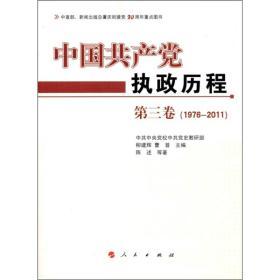 中宣部.新闻出版总署庆祝建党90周年重点图书:中国共产党执政历程 第三卷(1976-2011)