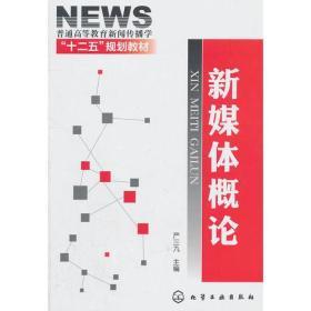 新媒体概论严三九化学工业出版社9787122118851