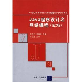 Java程序设计之网络编程(第2版)