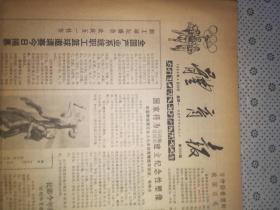 体育报 第2620期 1984年4月30日