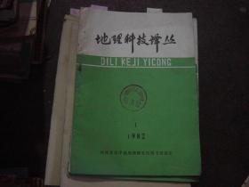 地理科学译丛1982-1{10-2059}