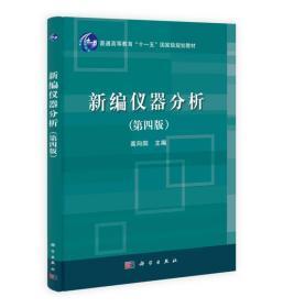 正版二手新编仪器分析 第四版 高向阳 科学 9787030386038