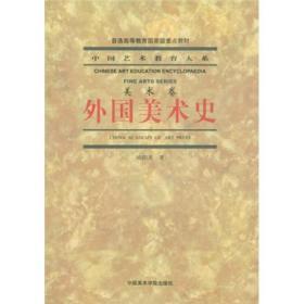 二手外国美术史(美术卷普通高等教育国家级重点教材)欧阳英9787810837729