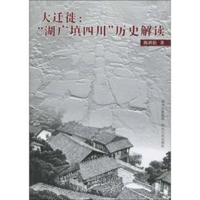 """大迁徙:""""湖广填四川""""历史解读"""