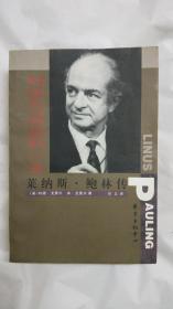 科学与政治的一生:莱纳斯.鲍林传