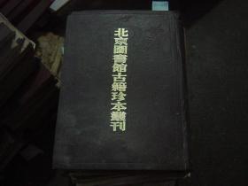 北京图书馆古籍珍本丛刊53史部政书类 万历会计录下{10-2027}