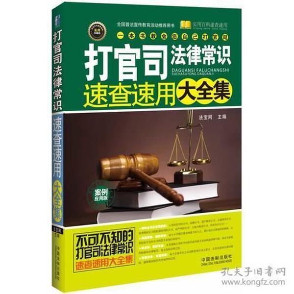 打官司法律常识速查速用大全集:案例应用版
