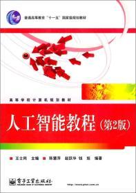 """人工智能教程(第2版)/普通高等教育""""十一五""""国家级规划教材·高等学校计算机规划教材"""