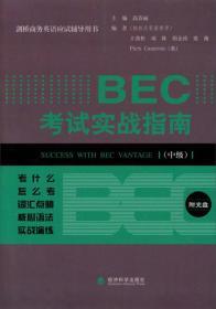 剑桥商务英语应试辅导用书:BEC考试实战指南(中级)