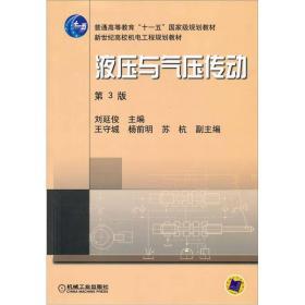 新世纪高效机电工程规划教材:液压与气压传动(第3版)