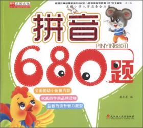 名牌小学入学准备全方案:拼音680题(新1版)