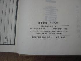百子全书 【据扫叶山房1919年.石印本影印】(全8册)精装