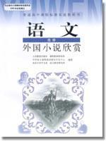 【二手包邮】语文选修-外国小说欣赏 人民教育出版社教程课程研究
