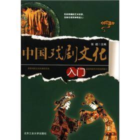 中国戏剧文化入门