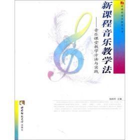 正版 新课程音乐教学法-音乐课堂教学方法与实践 王世康 西南师范9787562145370ai2