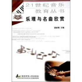 乐理与名曲欣赏 胡郁青  9787562122388 西南师范大学出版社