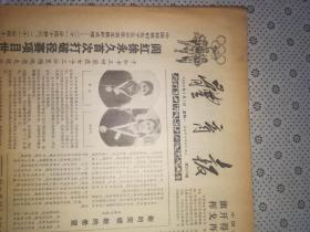 体育报 第2624期 1984年5月7日