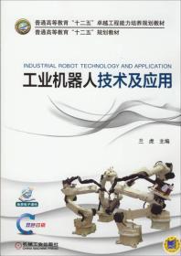 工業機器人技術及應用