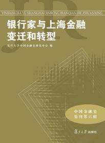 中国金融史集刊·第6辑:银行家与上海金融变迁和转型