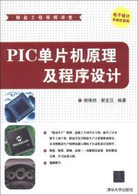 精益工程视频讲堂·电子设计自动化系列:PIC单片机原理及程序设计