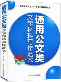最新常用文字材料写作必备系列丛书:通用公文类文字材料写作范本