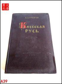 基辅俄国 (俄文版 精装)