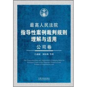 正版yj-9787509334768-最高人民法院指导性案例裁判规则理解与适用公司卷
