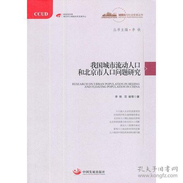 我国城市流动人口和北京市人口问题研究