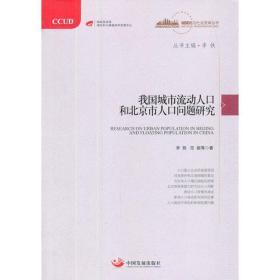 """我国城市流动人口和北京市人口问题研究 (""""城镇化与社会变革""""丛书)"""