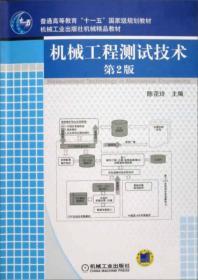 机械工程测试技术 陈花玲 第2版 9787111096856 机械工业出版社 送电子答案
