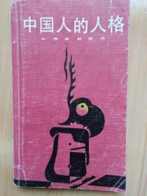 中国人的人格/签赠本