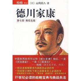 德川家康(第七部):南征北战