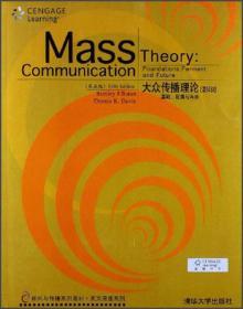 大众传播理论:基础、延展与未来(第5版)