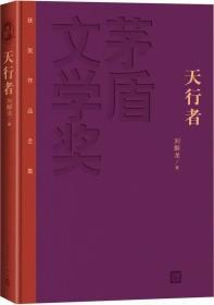 茅盾文学奖获奖作品全集:天行者(精装本)