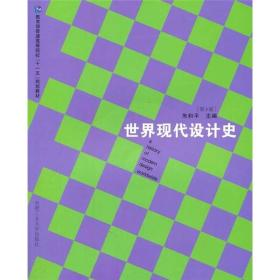 """教育部普通高等院校""""十一五""""规划教材:世界现代设计史(第3版)"""