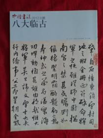 八大临古(中国书法2012.9赠)