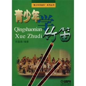 青少年学竹笛 许国屏 上海音乐出版社 9787805534954