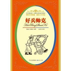 好兵帅克(名著名译名家导读本6)