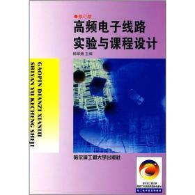 高频电子线路实验与课程设计 杨翠娥 哈尔滨工程大学出版社 9