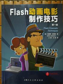 正版二手很新 FLash动画电影制作技巧(新一版)