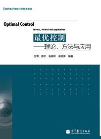最优控制:理论、方法与应用