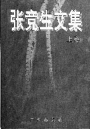 张竞生文集(上下册)