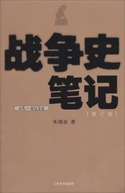 战争史笔记(五代·宋辽金夏)(修订版)