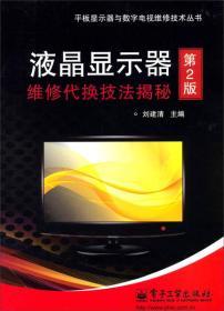 液晶显示器维修代换技法揭秘 专著 刘建清主编 ye jing xian shi qi wei xiu dai huan