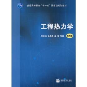 工程热力学 华自强 张忠进 高青 第四版 9787040280630 高等教育出版社
