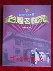 台湾老戏院(平装本)