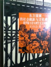 东方国家的社会跳跃与文化滞后——俄罗斯文化与列宁主义问题【非馆藏,一版一印】